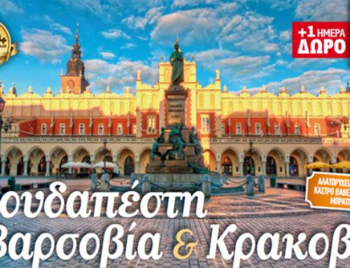 Βουδαπέστη – Βαρσοβία – Κρακοβία