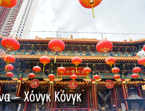 Κίνα – Χόνγκ Κόνγκ