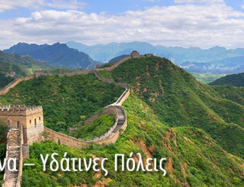 Κίνα – Υδάτινες Πόλεις