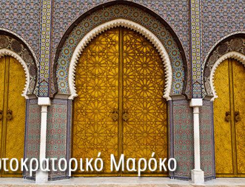 Αυτοκρατορικό Μαρόκο