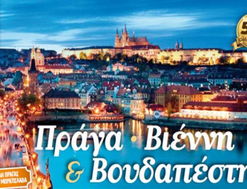 Πράγα – Βιέννη – Βουδαπέστη